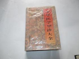 中华医学望诊大全
