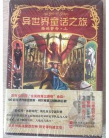 异世界童话之旅:格林警告
