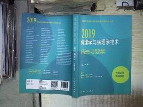 2019病理学与病理学技术精选习题集 。