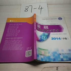 全国经济专业技术资格考试用书:金融专业知识与实务(中级 2014年版)