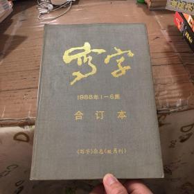 写字 1988年1-6集 合订本