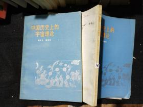 中国历史上的宇宙理论