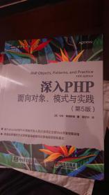 深入PHP面向对象.模式与实践(第5版)