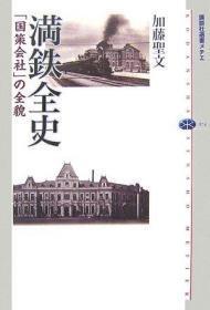 満鉄全史 「国策会社」の全貌   日文精装    2006年出版
