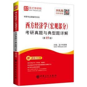 圣才教育:考研专业课辅导 西方经济学(宏观部分)考研真题与典型题详解(第15版)