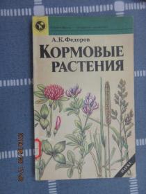 外文版;  饲料植物