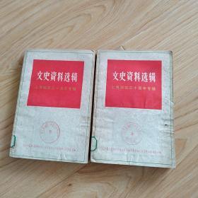 文史资料选辑   上海解放三十周年专辑 上下   包邮挂