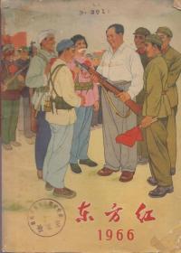 《东方红(1966年)》【品如图】