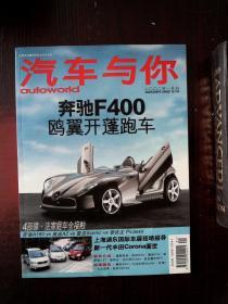 汽车与你 2002.1