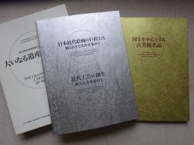 伟大遗产 美的传统 东京美术俱乐部创立百周年纪念2册合售 日本画油画岩彩画工笔重彩画 日文原版