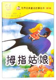 世界经典童话故事绘本.第2辑