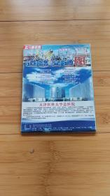 天津地图(包邮)
