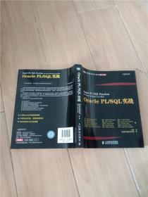 图灵程序设计丛书·数据库系列:Oracle PL/SQL实战