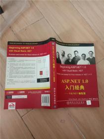 ASP.NET 1.0入门经典