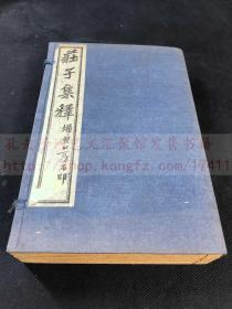 私藏好品《1969 庄子集释》郭庆藩辑 1934年扫叶山房石印本 有光纸 一函八册全