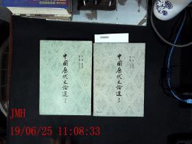 中国历代文论选 第二册和第三册,2本