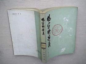 杨家将演义 宝文堂书店