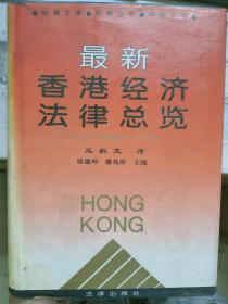 中英文本《最新香港经济法律总览》货物买卖类、金融证券类、税务及房产类、工商管理类、知识产权类、商船法类、附录