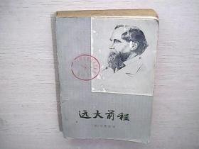 远大前程(狄更斯著,上海译文一版一印)