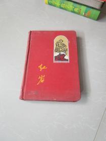 六十年代老日记本:红岩日记  内有20页的名家木刻插图