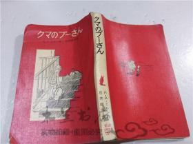 原版日本日文书 クマのプ―さん 石井桃子 株式会社岩波书店 1978年4月 40开平装