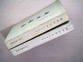新列国志(上下)上海古籍出版社 馆藏