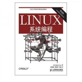 Linux系统编程(第2版)影印版