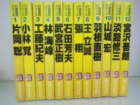 打碁鑑赏シリーズ (1-12)日本棋院 囲碁文库 (围棋)日文原版书