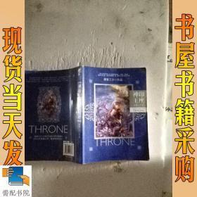 神印王座3·永恒之塔