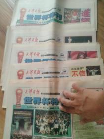 天津日报 世界杯特刊包含1998-06-13到1998-07-14共计32张