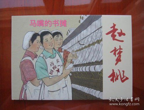 全新未拆封 《赵梦桃》32开精裝 內附多幅赵梦桃一书未曾发表的作品