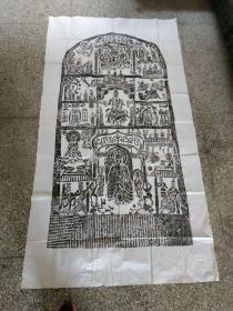 麦积山石窟 (第10号造像碑) 拓片--见图
