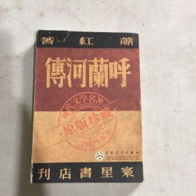 呼兰河传:1947年版本・原版珍藏 签名