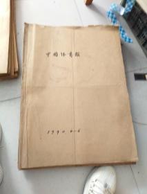 中国体育报1990年4至6月