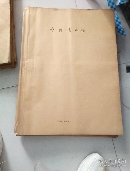 中国青年报,1990年七月