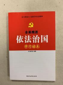 依法治国学习读本