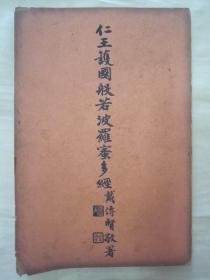 稀见民国老版佛学名典《仁王护国般若波罗蜜多经》,大32开上下二卷,平装一册全。中国佛教会 民国二十六年(1937)三月,繁体竖排刊行。此乃佛学名典,版本罕见,品如图!