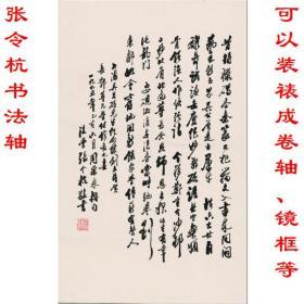 张令杭 书法轴 原作真迹复制品 画芯 可装裱 竖幅立轴 54