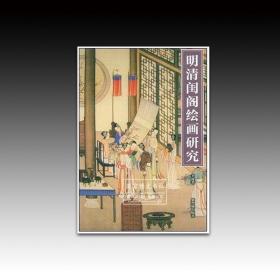 明清闺阁绘画研究