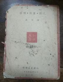 红色文献-知识书店-1949年初版-【人性.党性.个性】