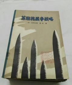 苏联核战争战略