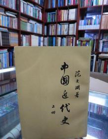 中国近代史上