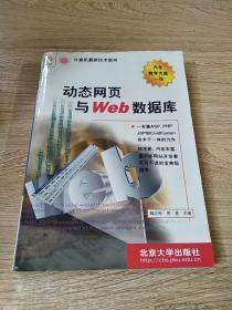 动态网页与Web数据库