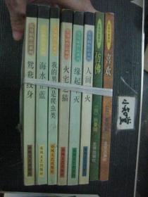 张曼娟作品系列8种:  鸳鸯纹身\海水正蓝\我的男人是爬虫类\火宅之猫\缘起不灭\人间烟火\仿佛\喜欢