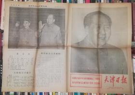 天津日报 1969年10月1日  可做生日报