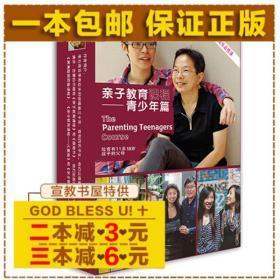 亲子教育课程青少年篇给11至18岁孩子的父母附DVD
