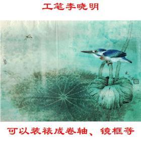明 李晓明 工笔 原作真迹复制品 画芯 可装裱 横幅横披 67