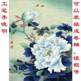 明 李晓明 工笔 原作真迹复制品 画芯 可装裱 竖幅立轴 31