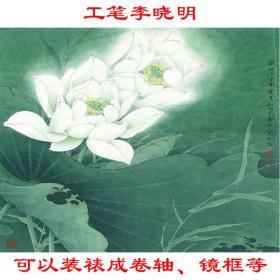 明 李晓明 工笔 原作真迹复制品 画芯 可装裱 竖幅立轴 75