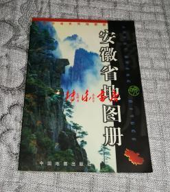 中国分省系列地图册:安徽省地图册(2000年1版)